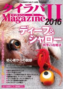 タイラバマガジンII Book Cover