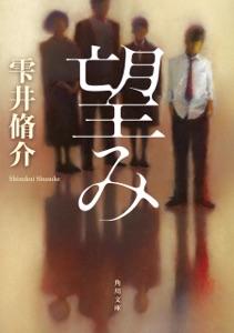 望み Book Cover