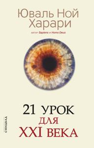 21 урок для XXI века La couverture du livre martien