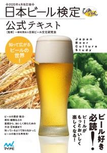 日本ビール検定公式テキスト 2020年4月改訂版 Book Cover