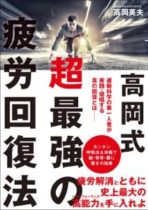 高岡式 超最強の疲労回復法 Book Cover