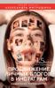 Александра Митрошина - Продвижение личных блогов в Инстаграм artwork