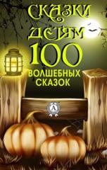 Сказки детям. 100 волшебных сказок
