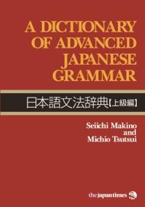 A Dictionary of Advanced Japanese Grammar 日本語文法辞典【上級編】 Book Cover