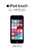 Apple Inc. - iOS 12 用 iPod touch ユーザガイド artwork