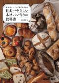 家庭用オーブンで誰でも作れる 日本一やさしい本格パン作りの教科書 Book Cover