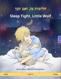 חלומות פז, זאב קטן – Sleep Tight, Little Wolf (עברית – אנגלית)
