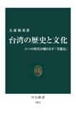 台湾の歴史と文化 六つの時代が織りなす「美麗島」 Book Cover