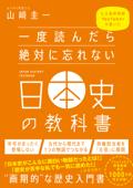 一度読んだら絶対に忘れない日本史の教科書 公立高校教師YouTuberが書いた Book Cover