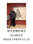 郭文贵爆料革命 2019年2月