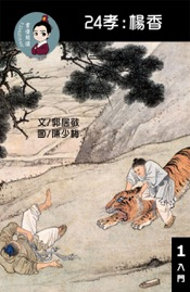 Download and Read Online 24孝:楊香 閱讀理解讀本(入門) 繁體中文