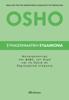 Osho - Συναισθηματική ευδαιμονία artwork