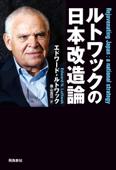 ルトワックの日本改造論 Book Cover