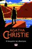 Agatha Christie - Η Δοκιμασία της Αθωότητας artwork