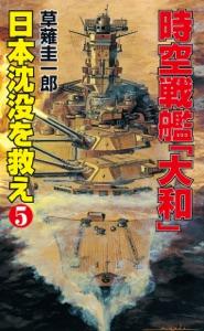 時空戦艦「大和」日本沈没を救え(5) Book Cover