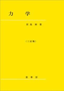 力学(三訂版) Book Cover