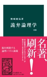 詭弁論理学 改版 Book Cover