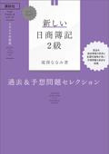 Let's Start! 新しい日商簿記2級 過去&予想問題セレクション 2020年度版 Book Cover