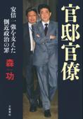 官邸官僚 安倍一強を支えた側近政治の罪 Book Cover