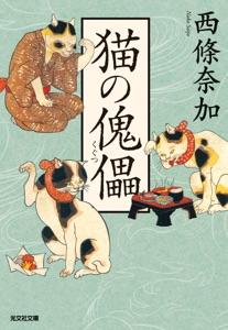 猫の傀儡(くぐつ) Book Cover