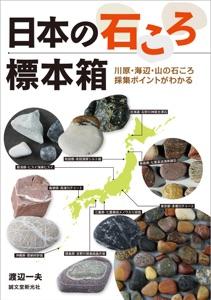 日本の石ころ標本箱 Book Cover