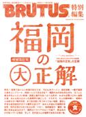 BRUTUS特別編集 福岡の大正解 Book Cover