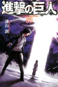 進撃の巨人(30) Book Cover
