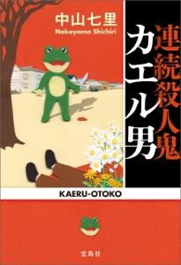 連続殺人鬼カエル男 Book Cover