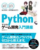 Pythonでつくる ゲーム開発 入門講座 Book Cover