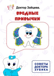 Download and Read Online Советы Доктора Зубика. Вредные привычки