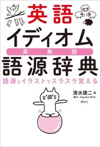 英語イディオム語源辞典 語源とイラストでスラスラ覚える Book Cover