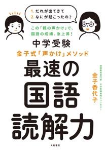 中学受験 金子式「声かけ」メソッド 最速の国語読解力 Book Cover