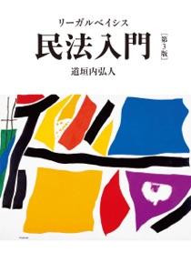 リーガルベイシス民法入門 第3版 Book Cover