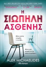 Η σιωπηλή ασθενής - Alex Michaelides by  Alex Michaelides PDF Download