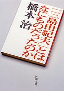 「三島由紀夫」とはなにものだったのか(新潮文庫) Book Cover