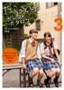 だらっとしたポーズカタログ3 ─なかよし女子高生の放課後