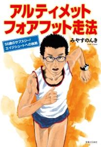 アルティメット フォアフット走法 Book Cover
