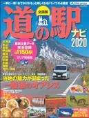 アクティブライフ・シリーズ020 全国版 道の駅ナビ2020 Book Cover
