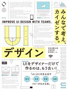 UIデザイン みんなで考え、カイゼンする。 Book Cover