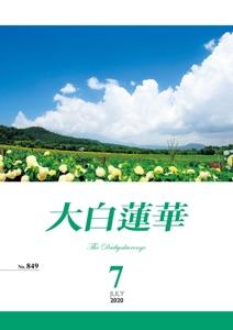 大白蓮華 2020年 7月号 Book Cover