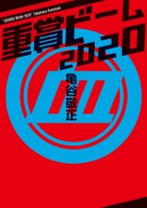 重賞ビーム 2020 Book Cover