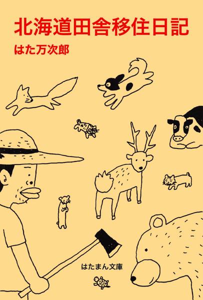 北海道田舎移住日記
