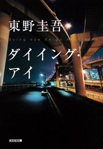 ダイイング・アイ Book Cover