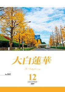 大白蓮華 2019年12月号 Book Cover