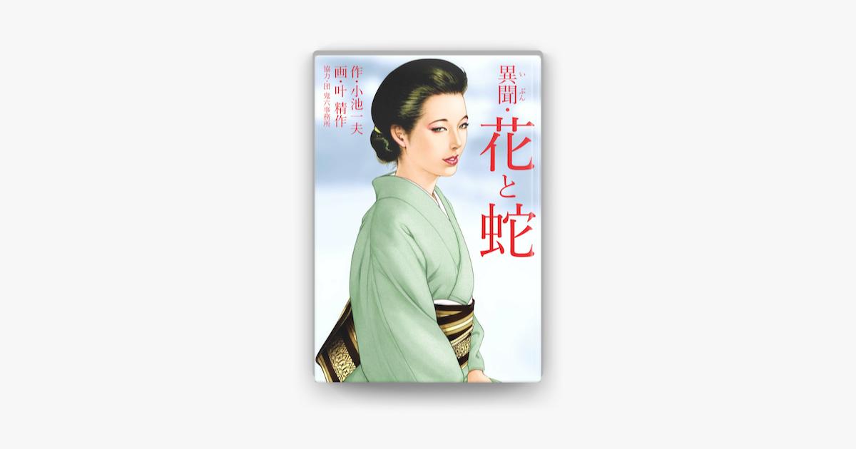 異聞・花と蛇 (特典美麗イラスト付) on Apple Books