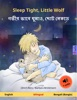 Sleep Tight, Little Wolf – গভীর ভাবে ঘুমাও,ছোট নেকড়ে (English – Bengali (Bangla)). Bilingual