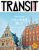 TRANSIT47号 バルトの光を探して/エストニア、ラトビア、リトアニア Book Cover