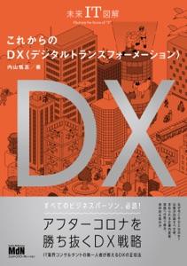 未来IT図解 これからのDX デジタルトランスフォーメーション Book Cover