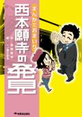 まんがでおまいり 西本願寺の発見 Book Cover