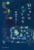 52ヘルツのクジラたち Book Cover